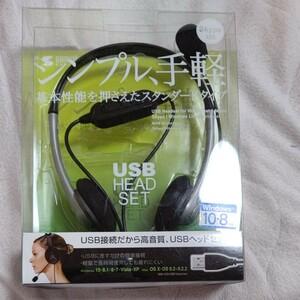 USBヘッドセット  サンワサプライ MM-HSUSB16SV