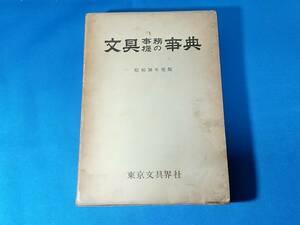文具事務機の事典 昭和36年度版 東京文具界社