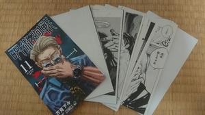 【裁断済】中古本☆ 呪術廻戦11巻 ☆