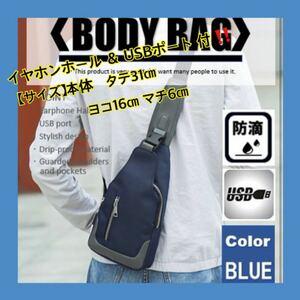 ショルダーバッグ ボディーバッグ ワンショルダーバッグ 【ブルー】 斜めがけバッグ ボディバッグ メンズボディバッグ