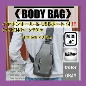 多機能メンズボディーバッグカラー グレー USBポート 肩掛け 斜めがけ ショルダーバッグ 灰色 ボディバッグ 斜めがけバッグ