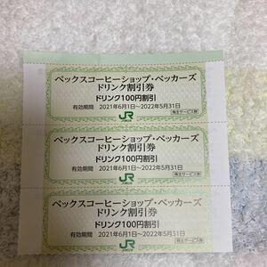 即決!送料63円 ベックスコーヒードリンク100円割引券3枚つづり1枚 JR東株主優待 有効期限2022年5月31日 ベッカーズ