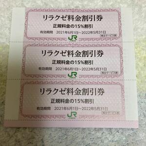 即決! JR東日本株主優待◆リラクゼ料金割引券3枚◆2022年5月31日まで◆送料63円