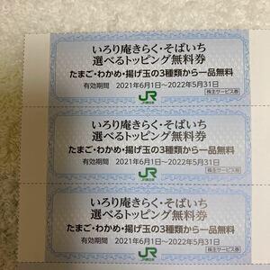 即決 送料63円 JR東日本 株主サービス券 いろり庵きらく・そばいち トッピング一品を無料券3枚 期限 2022年5月31日 まで