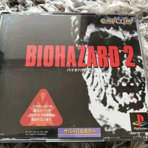PlayStationバイオハザード2