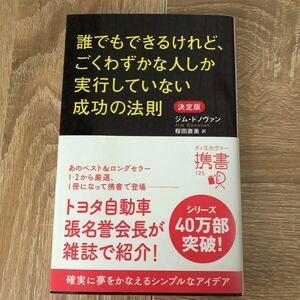 誰でもできるけれど、ごくわずかな人しか実行していない成功の法則/ジムドノヴァン/桜田直美