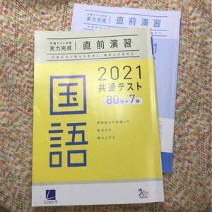 ラーンズ 2021 直前演習 国語 共通テスト対策 実力完成 解答解説付き 80分×7回
