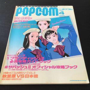 く69 popcom ポプコム 1993年4月号 ゲーム 通信 ソフト 攻略 コンピュータ パソコンゲーム 漫画 美少女 CG 昭和 小学館 秋葉原 信長の野望