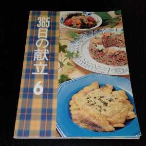 け56 365日の献立6 1996年6月1日発行 レシピ 料理本 カフェごはん 家庭料理 つまみ 作り置き 献立 和食 煮物 卵 揚げ物 肉 魚