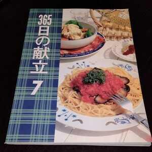 け57 365日の献立7 1996年7月1日発行 レシピ 料理本 カフェごはん 家庭料理 つまみ 作り置き 献立 和食 煮物 卵 揚げ物 肉 魚