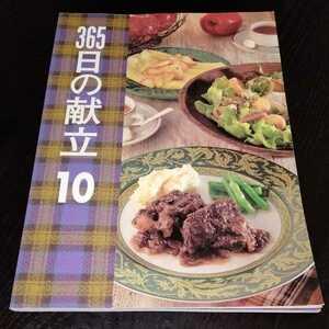 け58 365日の献立10 1996年10月1日発行 レシピ 料理本 カフェごはん 家庭料理 つまみ 作り置き 献立 和食 煮物 卵 揚げ物 肉