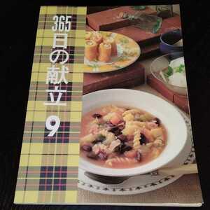 け59 365日の献立9 1996年9月1日発行 レシピ 料理本 カフェごはん 家庭料理 つまみ 作り置き 献立 和食 煮物 卵 揚げ物 肉 魚