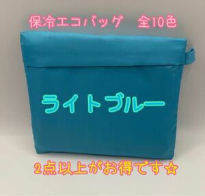 ☆保冷付エコバッグ☆ 夏に必ず活躍します!