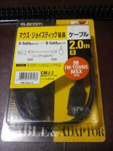 エレコム マウス・ジョイスティック延長ケーブル 2.0m