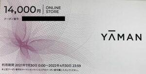 ★匿名★クーポン番号通知送料無料★ 14000円分1枚★ヤーマンオンラインストア株主優待割引券★有効期限2022年4月30日迄★