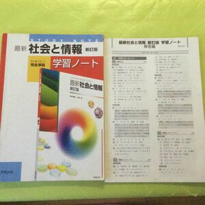 スタディノート最新社会と情報新訂版学習ノート