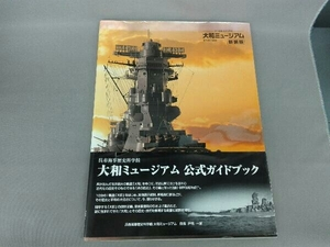 大和ミュージアム 常設展示図録 新装版 呉市海事歴史科学館