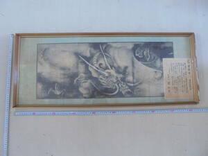 AKa6864◆隼◆【模写】海北友松 雲龍図 印刷ではない 額 旧家蔵出骨董初だし