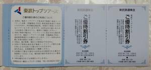 ●東武鉄道株主優待券 東武トップツアーズ割引券2枚 期限12/29まで