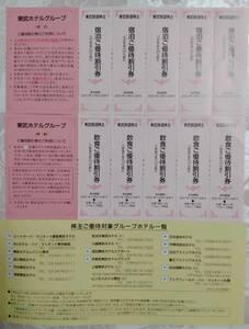 ●東武鉄道株主優待券 東武ホテルグループ宿泊割引券5枚・飲食割引券5枚 期限12/31まで