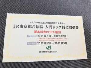 株主優待 JR東日本 JR東京総合病院 人間ドック料金割引券 10%割引 ※予約期間:2022年3月