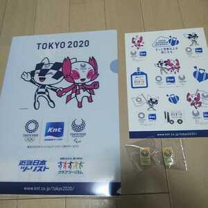 東京オリンピック 2020五輪 超レア 非売品 企業 近畿日本ツーリスト コラボクリアファイルとオリジナルシール 未使用です招致ピンバッジ付