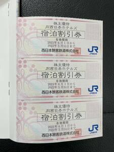 【JR西日本】株主優待冊子 ※伊勢丹、京都鉄道博物館無し 2022年5月31日期限