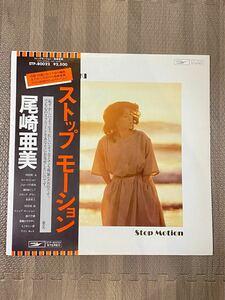 レコード LP ストップ モーション/尾崎亜美