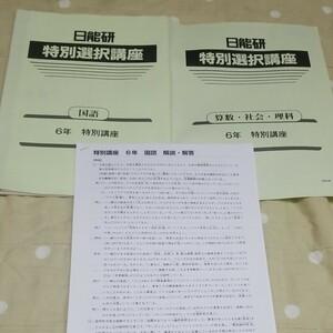 中学受験 日能研 6年生 特別選択講座 国語 算数 社会 理科