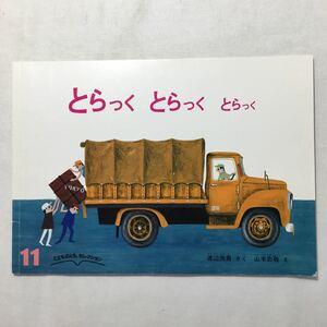 zaa-m1b♪とらっく とらっく とらっく 渡辺 茂男 作 / 山本 忠敬 絵 こどものとも 2015年07月 スピード感あふれる車の絵本