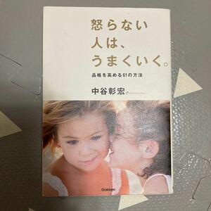 怒らない人は、うまくいく。 品格を高める61の方法/中谷彰宏 (著者)