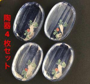 陶器楕円皿4枚セット