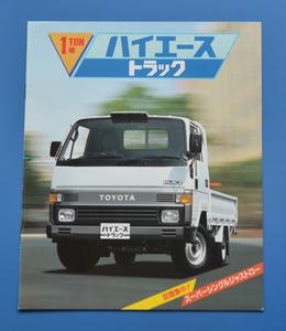 トヨタ  ハイエース トラック 1.0トン  TOYOTA HIACE LH80 昭和62年8月 カタログ 送料無料 旧車 【2107】