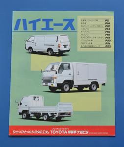 トヨタ  ハイエース 特装車 TECS総合 TOYOTA HIACE YH81 1992年5月 カタログ 送料無料 旧車 【2107】