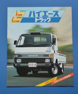 トヨタ  ハイエース トラック 1.0トン 1.25トン  TOYOTA HIACE LH80 昭和62年10月 カタログ 送料無料 旧車 【2107】