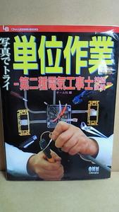 写真でトライ単位作業 第二種電気工事士 技能試験 オーム社