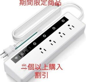 電源タップ延長コード1.5Mソケットタップ4 AC電源コンセント