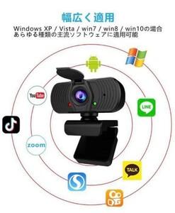 1080P HD ウェブカメラ web カメラ マイク内蔵 30FPS