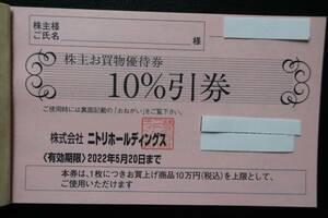 株式会社ニトリホールディングス 株主お買い物優待券(10%引券)1枚 2022/5/20まで