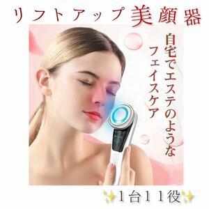 【光エステ】美顔器 リフトアップ EMS ピーリング 毛穴 イオン導入/導出 ホームケア 自宅エステ 毛穴ケア