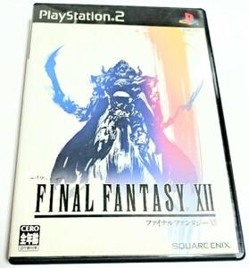 ファイナルファンタジーXII PS2 プレイステーション2 ソフト
