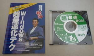 ■ PC Life 2001年10月号 付録 超 最速 ROM Windows 95/98/Me/2000 ■