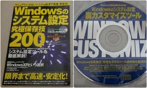 ◆ Windowsのシステム設定 究極保存技200 Windows98/98SE/Me 付録CD-ROM - ツール100本 ◆