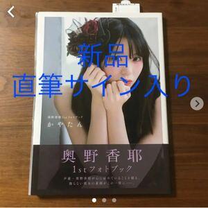 【新品、直筆サイン入り】かやたん 奥野香耶1stフォトブック