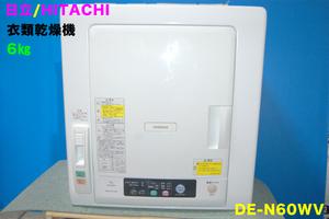 【582】日立/HITACHI 衣類乾燥機■DE-N60WV■6㎏ 乾燥機