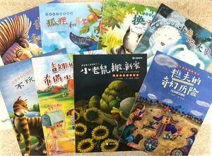 英語・中国語絵本8冊セット 英語音声リンク付き
