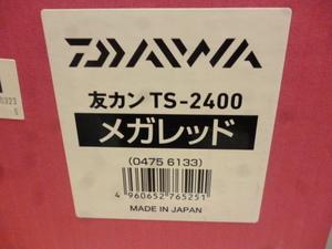 【新品】ダイワ★友カンTS-2400★メガレッド