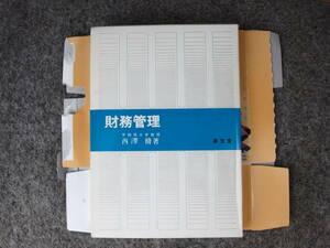 財務管理 早稲田大学教授 西澤