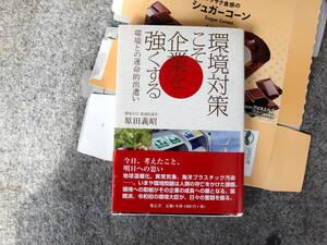 環境対策こそ企業を強くする 環境との運命的出遭い/原田義昭