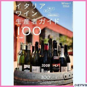 新品★oaarr Winart 2023月号増刊/飲んで、旅して、知識を深める/イタリアワイン生産者ガイド100 ワイナート 2